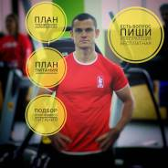 Фитнес - тренер из Владивостока. Опыт более 5лет