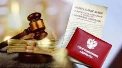 Адвокаты. Жилищные, семейные, наследственные, трудовые споры