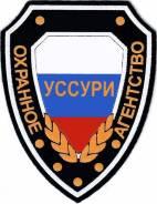 """Охранник. ООО ОА """"Уссури"""". С. Хороль"""