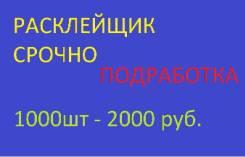 Расклейщик. ИП Семионов В.Е. Улица Мордовцева 3