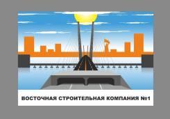 """Дорожный мастер. ООО """"Восточная строительная компания №1"""". Приморский край"""