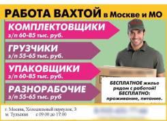 """Упаковщик. ООО """"ГорПром"""". Переулок Холодильный 3"""