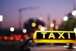 Водитель такси. Улица Промышленная 19