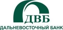 Специалист по обслуживанию. ПАО Дальневосточный банк