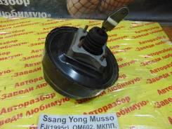 Вакуумный усилитель тормозов Ssang Yong Musso Ssang Yong Musso 1993.09.14
