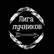 """Спортивный клуб стрельбы из лука """"Лига Лучников"""""""