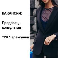 Продавец-стилист. ИП Шиганова Т М. Торговый центр Черёмушки