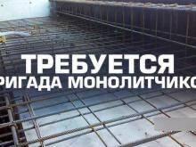 Монолитчик. ООО «здания»