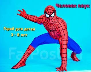 Человек паук. Аниматор на детский праздник. Детский день рождения