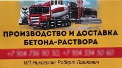 Бетон-Раствор, производство и доставка