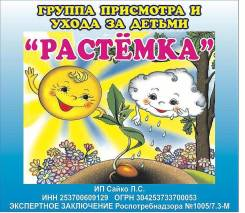 Помощник воспитателя. ИП Сайко Л.С. Карбышева 22 а