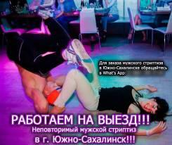 Неповторимый мужской стриптиз в г. Южно-Сахалинск в кафе, в клуб!