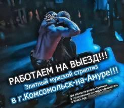 Элитный мужской стриптиз в Комсомольске-на-Амуре в кафе, на дом !