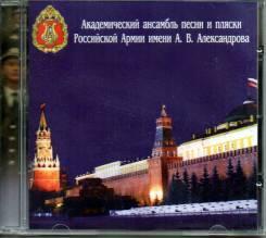 CD Ансамбль Александрова - Сборник лучших песен