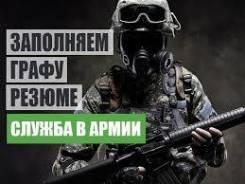 Радиотелеграфист. МО РФ (войсковая часть). О. Русский