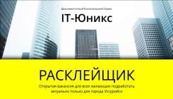 """Расклейщик. """"IT-Юникс"""". Улица Калинина 43"""