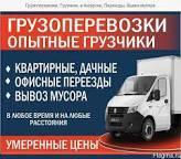 Услуги грузчиков в Хабаровске