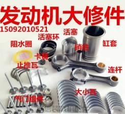 Вкладыши коренные. Yigong ZL30 Yigong ZL20 SZM ZL30 Xcmg ZL Bull SL930 NEO 300
