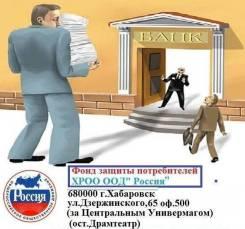 Страховой Адвокат по ОСАГО, КАСКО, Кредитам банка