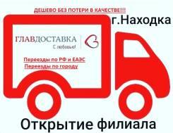 Отправим Дешевле чем контейнером, переезды по РФ, ЖД, Фура, Упаковка