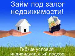 Деньги под залог Недвижимости!