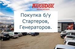 Куплю генераторы/стартера Б/У исправные/неисправные