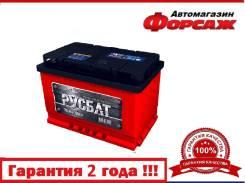Русбат. 75А.ч., Прямая (правое), производство Россия