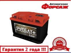 Русбат. 55А.ч., Прямая (правое), производство Россия