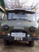 УАЗ-330365. Продается грузовик уаз, 2 700куб. см., 1 500кг., 4x4