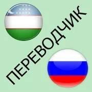 Переводчик. ООО ЭКО-Дальний Восток. Г.Владивосток