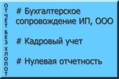 Бухгалтерское сопровождение от 3500 руб. /мес.