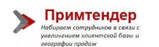 "Менеджер по продажам. ООО "" Примтендер"". Улица Фадеева 10"