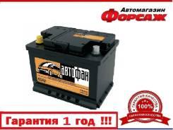 Автофан. 60А.ч., Прямая (правое), производство Россия