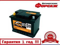 Автофан. 55А.ч., Прямая (правое), производство Россия