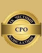 Сро, Лицензии, ISO, Регистрация, соут и т. д.