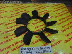 Крыльчатка Ssang Yong Musso Ssang Yong Musso 1993.09.14