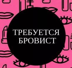 Мастер-бровист. Ип Жданова. Улица Адмирала Фокина 17