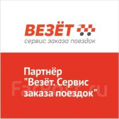 Водитель такси. ИП Бычек В.М. Хабаровск