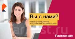 """Специалист по качеству обслуживания. ПАО """"Ростелеком"""". Улица Пушкинская 53"""