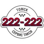 Томское грузовое такси 222222