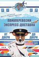 Офисные переезды, квартирные переезды: АВИА по России