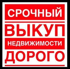 Купим Дом в Комсомольске на Амуре. От агентства недвижимости или посредника
