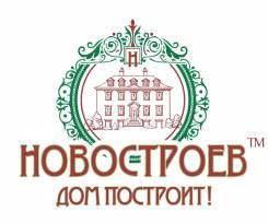 """Мастер СМР. ООО """"Новостроев"""". Улица Невельского 1"""
