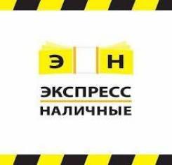 "Кредитный эксперт. ООО МКК ""Алтынъ"". Улица Луговая 21а"