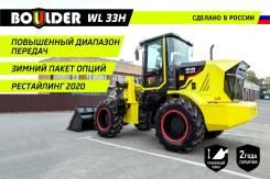 Boulder WL33H G2. Фронтальный погрузчик /Российская разработка/сборка, 3 000кг., Дизельный, 1,30куб. м.