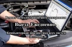 Ремонт автосигнализаций и брелков
