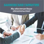 Банковская гарантия, тендерный заем, сопровождение торгов