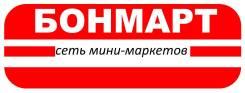 """Продавец-кассир. ООО """"БОНМАРТ"""". Улица Краснореченская 169а"""