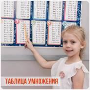 Изучение таблицы умножения для детей 1 - 4 классов в Хабаровске