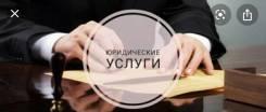 Открытие/закрытие/ведение ИП, ООО. Бухгалтерское/юридическое сопровожде
